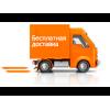 Интернет-магазин Zoo Club предлагает своим клиентам бесплатную доставку по Крыму!