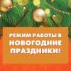 Режим работы в праздничные дни!