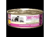 Зоогурман, Мясное ассорти с говядиной и ягнёнком, влажный корм д/кошек ж/б 100 гр.