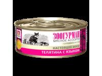 Зоогурман, Мясное ассорти телятина с языком, влажный корм д/кошек ж/б 100 гр.