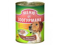 Зоогурман, Барашек по-памирски, д/собак ж/б 410 гр.