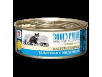 Зоогурман, Мясное ассорти телятина с индейкой, влажный корм д/кошек ж/б 100 гр.
