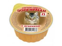 Зоогурман, Мясное суфле с ягненком, влажный корм д/кошек 100 гр.