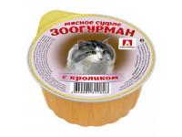 Зоогурман, Мясное суфле с кроликом, влажный корм д/кошек 100 гр.