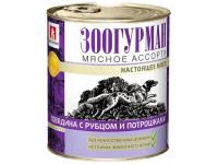 Zoogurman, Мясное ассорти, влаж.корм  д/собак (гов.с рубцом и потр.)