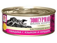 Zoogurman, Мясное ассорти, влажный корм  д/собак (гов.с язык.и сердц.)