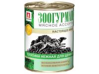 Zoogurman, Мясное ассорти, влажный корм  д/щенков (телятина)