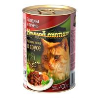 Ночной охотник, влажный корм д/кошек (говядина/печень в соусе)