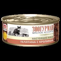 Зоогурман, Мясное ассорти телятина с кроликом, влажный корм д/кошек ж/б 100 гр.