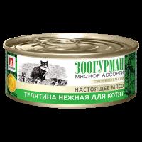 Зоогурман, Мясное ассорти телятина нежная для котят, влажный корм  ж/б 100 гр.