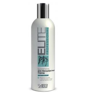 ELITE Professional, шампунь для бесшерстных пород собак и кошек 270 мл.