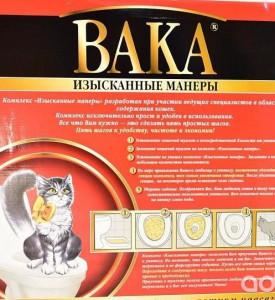 """Вака, """"Изысканные манеры"""", комплекс для приучения кошек к унитазу"""